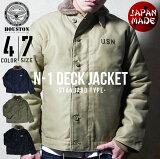 【国産】ミリタリージャケット『HOUSTON/ヒューストン』 5n-1 N-1 DECK JACKET/N-1デッキジャケット -全4色-「アウター」「ミリタリー」「ピケ」「日本製