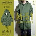 モッズコート 2017 S/S『HOUSTON/ヒューストン 』50459 M-51 LIGHT PARKA / M-51 ライトパーカー -全1色-「アメカジ...