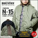 『HOUSTON/ヒューストン 』45周年記念モデル 50579 N-15 FLIGHT JACKET / N-15フライトジャケット -全2色- /日本製/MADE IN JAPAN/ミリ..