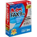まいと~く FAX 9 Pro 10ユーザーパック[cb]