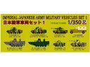 ピットロード 1/350 日本陸軍 車両セット1 TB01[cb]