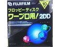 富士フイルム ワープロ用 3.5インチ 2DD フロッピーディスク 10枚組 アンフォーマット プラスチックケース入[cb]