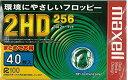 日立マクセル 3.5型 256フォーマット フロッピーディスク 40枚パック MFHD256.C40K[cb]