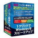 高速・パソコン最適化3 Windows10対応版[cb]