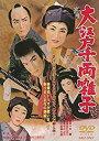 大江戸千両囃子 [DVD][cb]