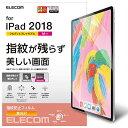 エレコム iPad Pro 11インチ (新iPad Pro 2018年モデル) 保護フィルム 防指紋 高光沢 TB-A18MFLFANG[cb]