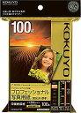 コクヨ インクジェット 写真用紙 高光沢 ハガキ 100枚 KJ-D10H-100