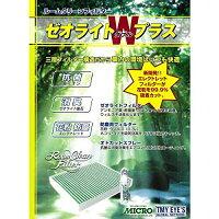 MICRO(日本マイクロ) ゼオライトWプラス エアコンフィルター RCFS839Wの画像