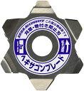 園藝 - 三陽金属 刈払機用チップソー関連用品 ヘキサゴンブレード(2枚入) No.0786