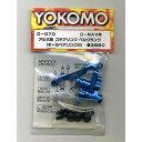 ヨコモ D-MAX用 アルミ製ステアリングベルクランク (ボールベアリング付) D-070