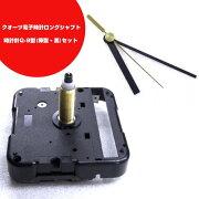 ロングシャフト+時計針Q-9型(棒型・黒)セット
