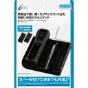 CYBER リモコン充電スタンド (Wii U 用) ブラック 【専用リモコンジャケット併用可能】