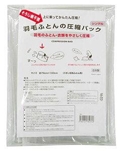 羽毛ふとんの圧縮パック (シングル用) 1枚入り 日本製