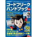 コードフリークハンドブック (PSP用)