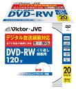 Victor 映像用DVD-RW CPRM対応 2倍速 120分 4.7GB ホワイトプリンタブル 20枚 VD-W120PV20
