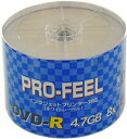 PRO-FEEL データ用 DVD-R 4.7GB 8倍速対応 50枚 インクジェットプリンター対応 ホワイトPF DVR47 8XPW50SH