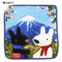 丸眞 富士山にて ミニタオル 0454103500 0454103500