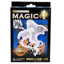 MAGIC+1 お化けハンカチーフII