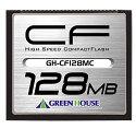 グリーンハウス 70倍速(10MB/s)スタンダードコンパクトフラッシュ 128MB GH-CF128MC