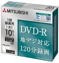 三菱化学メディア DVD-R(CPRM)1回録画用120分8倍速1枚5mmケース10P(ホワイト) ワイド印刷エリア VHR12DP10H3