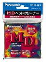 Panasonic MDヘッドクリーナー 録音用 RP-CL320