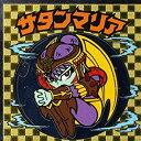 ビックリマン 悪魔VS天使 キャラクター秘蔵外伝 : No.05 サタンマリア un