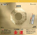 伏見上野旭昇堂 2019年 カレンダー 壁掛け 金運カレンダー TD3964[un]