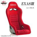 [BRIDE]ブリッド フルバケシート エクサス3(EXAS/F33IZR)