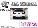[3DDesign]BMW F30 320d(N47D20C)用マフラー{4テール}