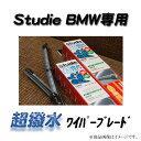 [Studie]BMW 1シリーズ(E87)用超撥水ワイパーブレード