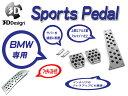 [3D Design]BMW F30(3シリーズ_MT車_右ハンドル_フットレスト付)用スポーツペダルセット