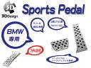 [3D Design]BMW F10(5シリーズ_AT車_フットレスト付)用スポーツペダルセット