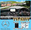 [NTG UNLOCK]ベンツ C117_X117 CLA(2015/01〜)用TVキャンセラー