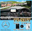 [NTG UNLOCK]ベンツ C117_X117 CLA(2013/07〜2014/12)用TVキャンセラー
