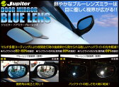 [Jupiter]S200系 ハイゼットトラック用防眩ブルーレンズドアミラー