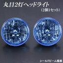 汎用 丸目2灯式ヘッドライト-ブルーレンズ-(H51A/H56A パジェロミニ)