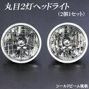 [汎用]丸目2灯式ヘッドライト-クリアレンズ-(シボレーC10)