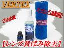 [VERTEX]ナノメタルライティングクリアセット(バイザー黄ばみ除去&コーティング)
