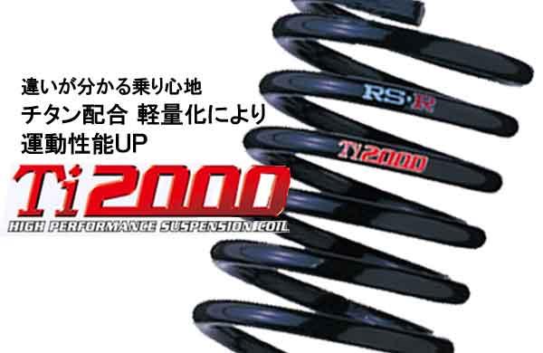 [RS-R Ti2000]ZRR80W ヴォクシー用(ZS)ダウンサス