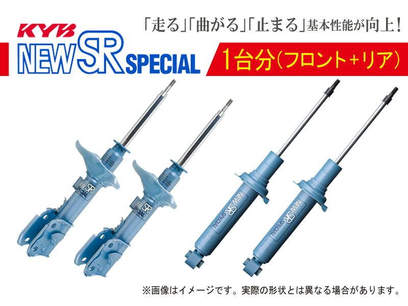 [カヤバ]VNC24セレナ 用ショックアブソーバ(New SR Special)
