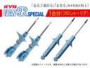 [カヤバ]HK11 マーチ 用ショックアブソーバ(New SR Special)