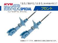 [カヤバ]KZH116Gハイエース/レジアスエース用ショックアブソーバ(NewSRSpecial)