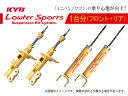 [カヤバ]C26 セレナ 用ショックアブソーバ(Lowfer Sports)