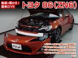 ZN6 86 ハチロク編 整備マニュアル DIY メンテナンスDVD