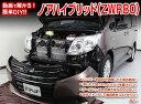 ZWR80G ノアハイブリッド編 整備マニュアル DIY メンテナンスDVD