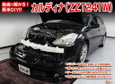 [MKJP]ZZT246W/AZT246W カルディナ編 整備マニュアル メンテナンスDVD