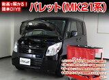 MK21系 パレット編 整備マニュアル DIY メンテナンスDVD