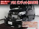 [MKJP]MA36S ソリオバンディット編 整備マニュアル DIY メンテナンスDVD