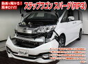 [MKJP]RP4 ステップワゴンスパーダ編 整備マニュアル DIY メンテナンスDVD