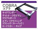 [コブラ]99XA ローバーミニ用シートレール
